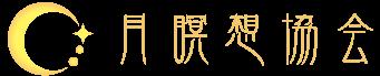 月瞑想協会